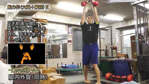 魁力伝〈大腿+殿筋〉Ⅱ(Y211017UP)